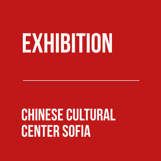 gallery chinese cultural center sofia / exhibition